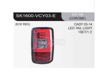 LED ŠTOP za Volkswagen Caddy, Touran od 2003. do 2006. god.